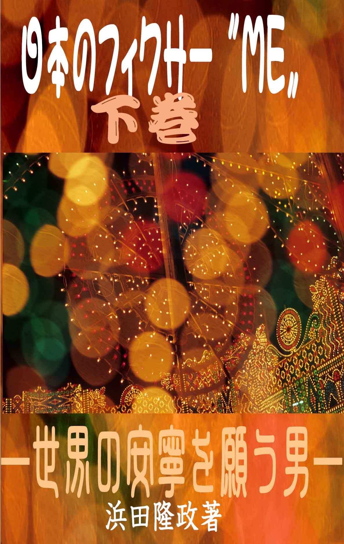 日本のフィクサーME・下巻